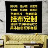 DIY personalized custom photo to map large tapestries hanging fabric wall covering cloth background dormitory bedroom bedside decorative painting