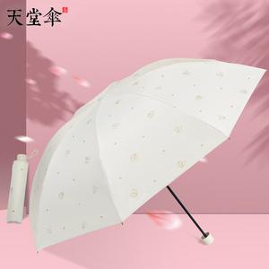 【天堂伞】晴雨两用防紫外线黑胶遮阳伞