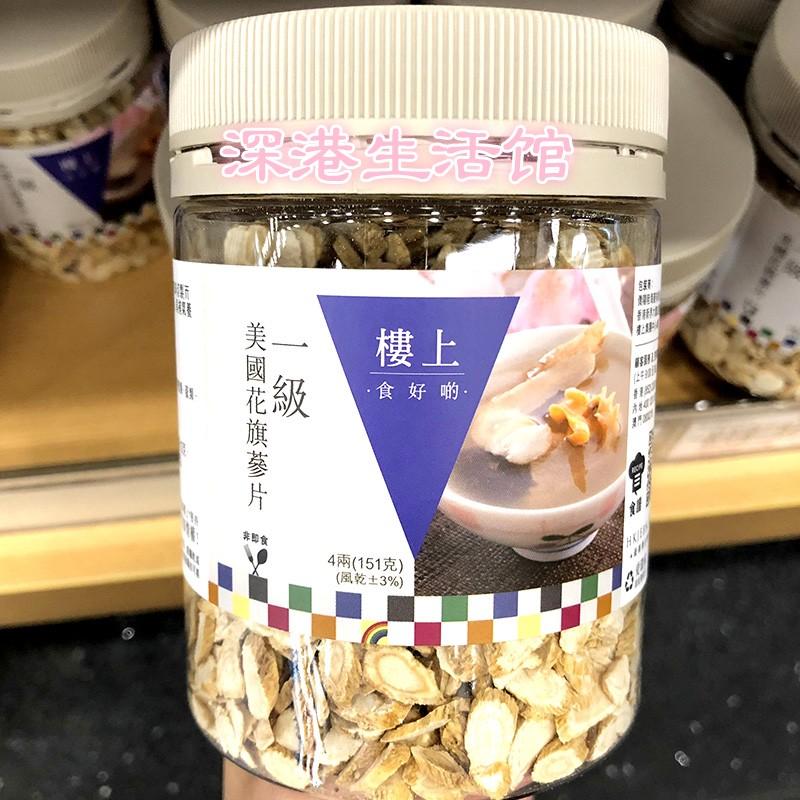 香港代购楼上美国花旗参片一级西洋参切片151g清热煲汤泡水养生