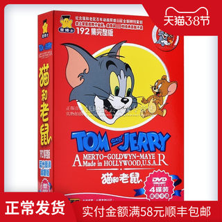 Genuine Disney cartoon cat and mouse DVD disc children's classic comedy cartoon anime disc 192 episodes