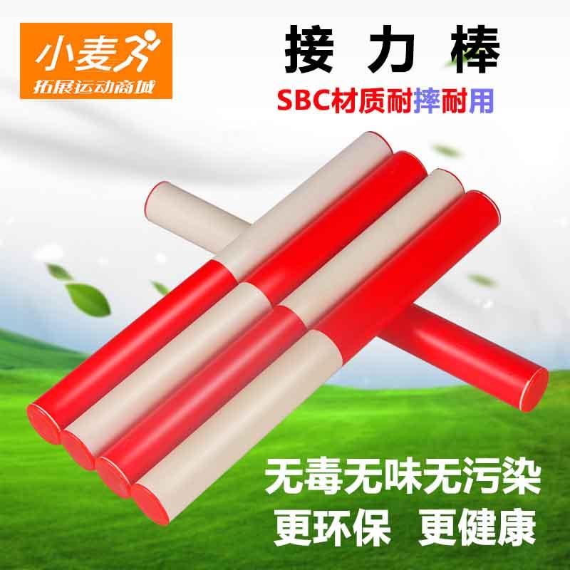 Поле путь конкуренция стандарт ABS подключать стержень биография рекурсивный палка 30cm красный и белый высокая прочность пластик pvc прочный подключать стержень