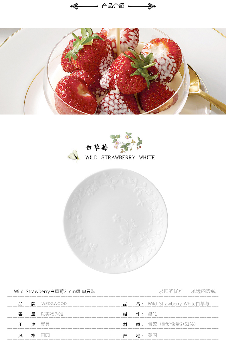 Wedgwood Wild Strawberry White White Strawberry embossment pattern plate 21 cm ipads porcelain plates
