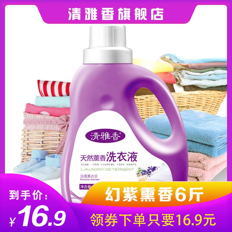 清雅香6斤香水洗衣液家庭洁净3kg薰衣草香持久留香深层洗手装机洗