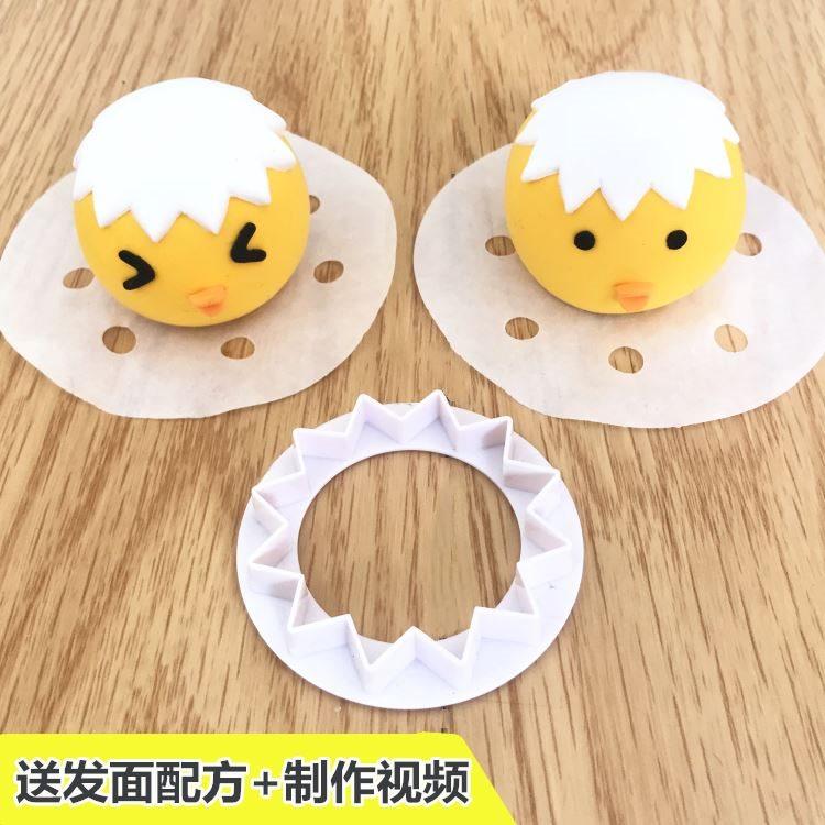 Chick vỡ vỏ trứng phim hoạt hình bun bun khuôn trẻ em thực phẩm bổ sung mô hình bun chick khuôn nhà - Tự làm khuôn nướng