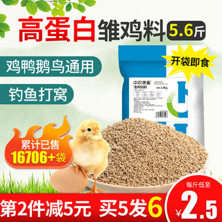 Chicken feed granules open chick feed chicken duck feed egg chicken chicken duck goose poultry duck feed fishing