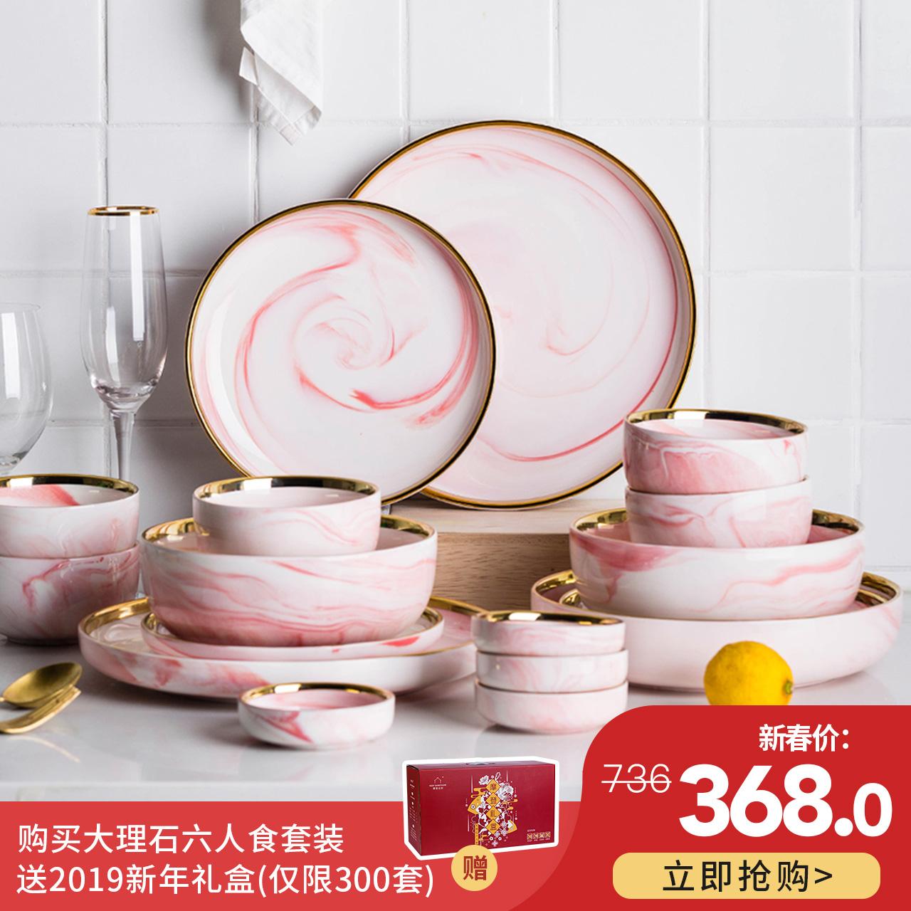 摩登主妇 年货节礼盒 欧式粉色金边大理石陶瓷餐具碗碟套装家用