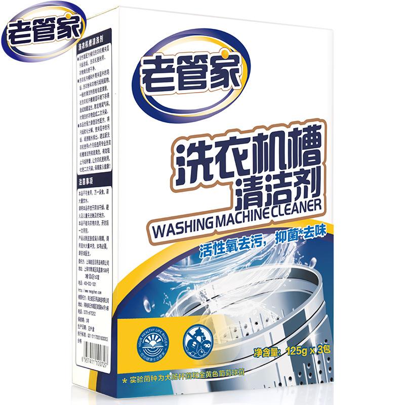 老管家洗衣机槽清洁剂全自动滚筒波轮清洗剂内筒除垢剂非消毒杀菌_天猫超市优惠券
