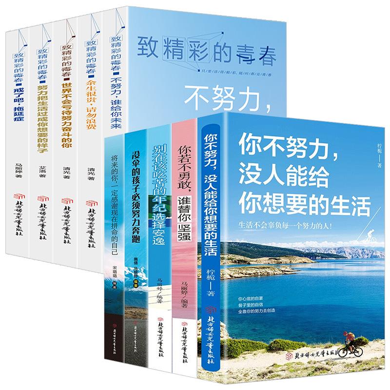 安逸青少年青春励志书籍畅销书