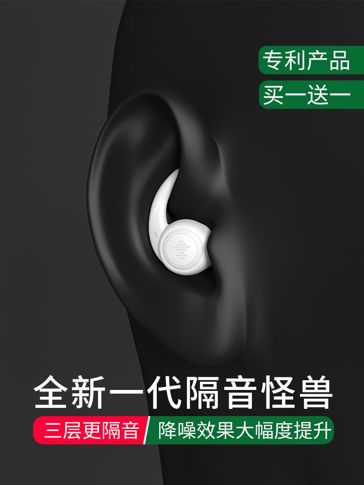 Professional earbuds noise-proof sleep super soundproof sleep special noise-cancelling industry noise-proof silent 唿 students