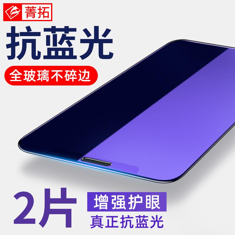 手机X钢化膜iphone12Pro/XR/Xs蓝光6/6s/7/8/se2全屏plus覆盖11ProMax苹果SE膜iphonex玻璃iphonexrv手机mini