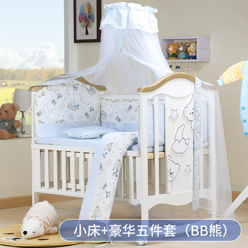SMALL BED + LUXURY FIVE-PIECE SET (BB BEAR)