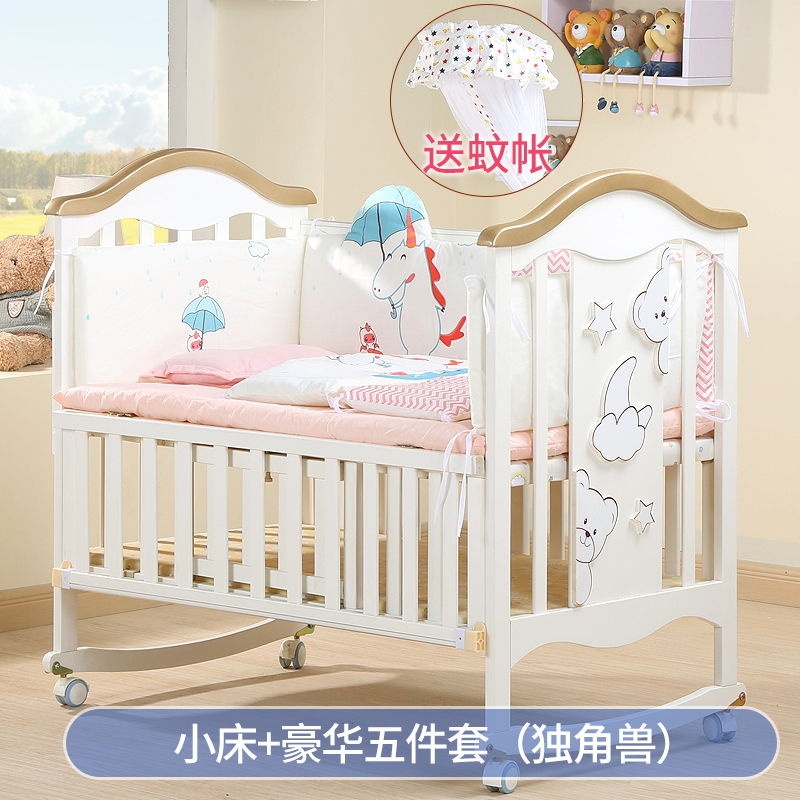 SMALL BED + LUXURY FIVE-PIECE (UNICORN)