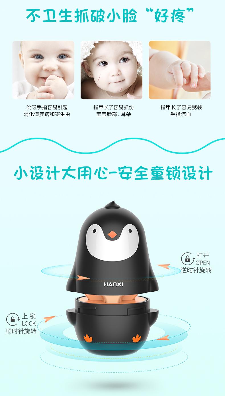 企鹅指甲剪新版_02.jpg