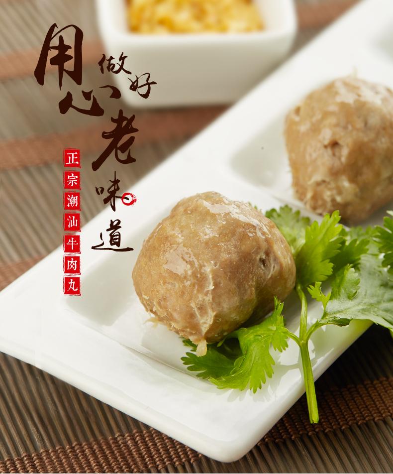 老德头正宗潮汕手打牛肉丸,秋冬火锅吃货礼物