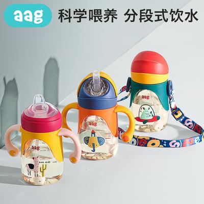 aag儿童学饮杯 宝宝吸管ppsu水杯婴儿杯带手柄式耐摔两用喝奶杯