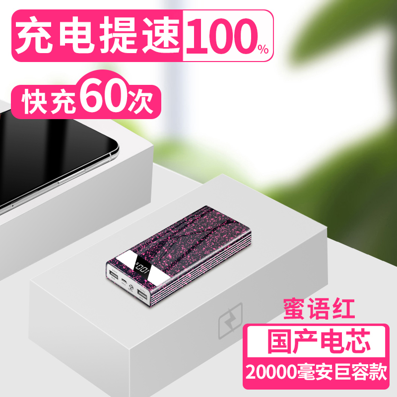 Honey Red 20,000 Mah [thickened Giant Capacity]-100% Faster Charging