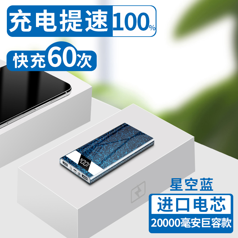 Starry Blue 20000 Mah [giant Volume + Imported Battery] - Charging Speed 100%