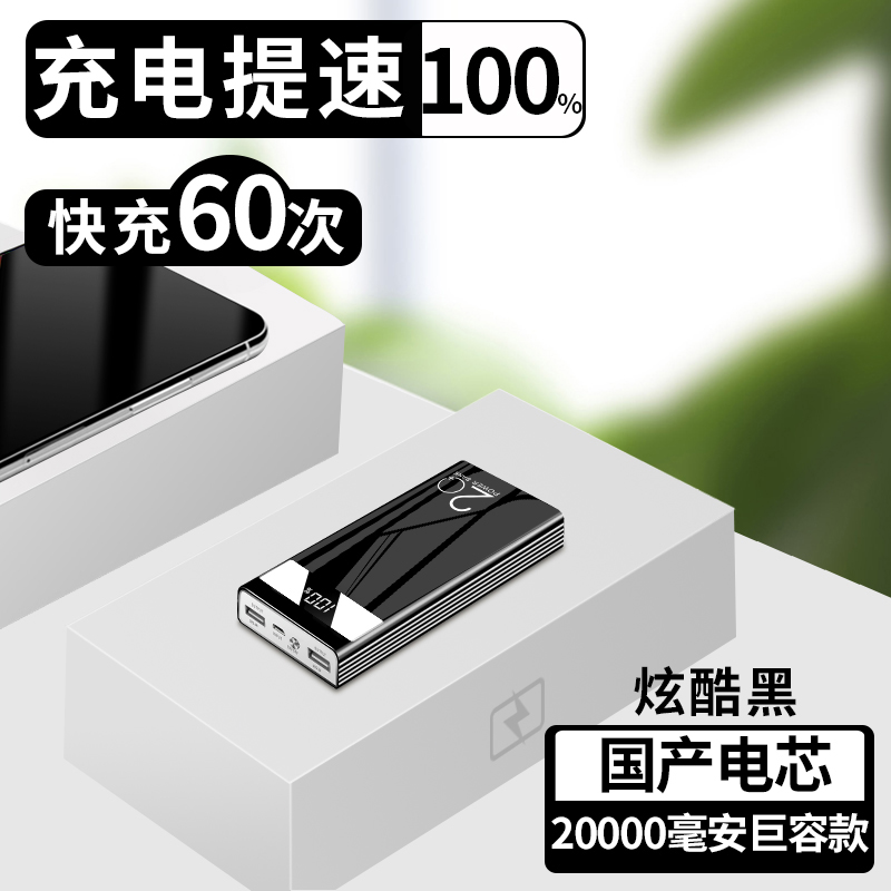 Cool Black 20000 Mah [thickened Giant Capacity Model]-charging Speed 100%