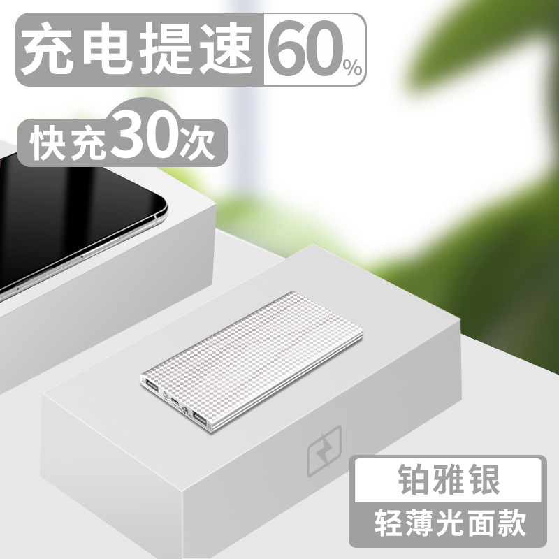 Platinum Yayin [light And Glossy Version]-60% Faster Charging