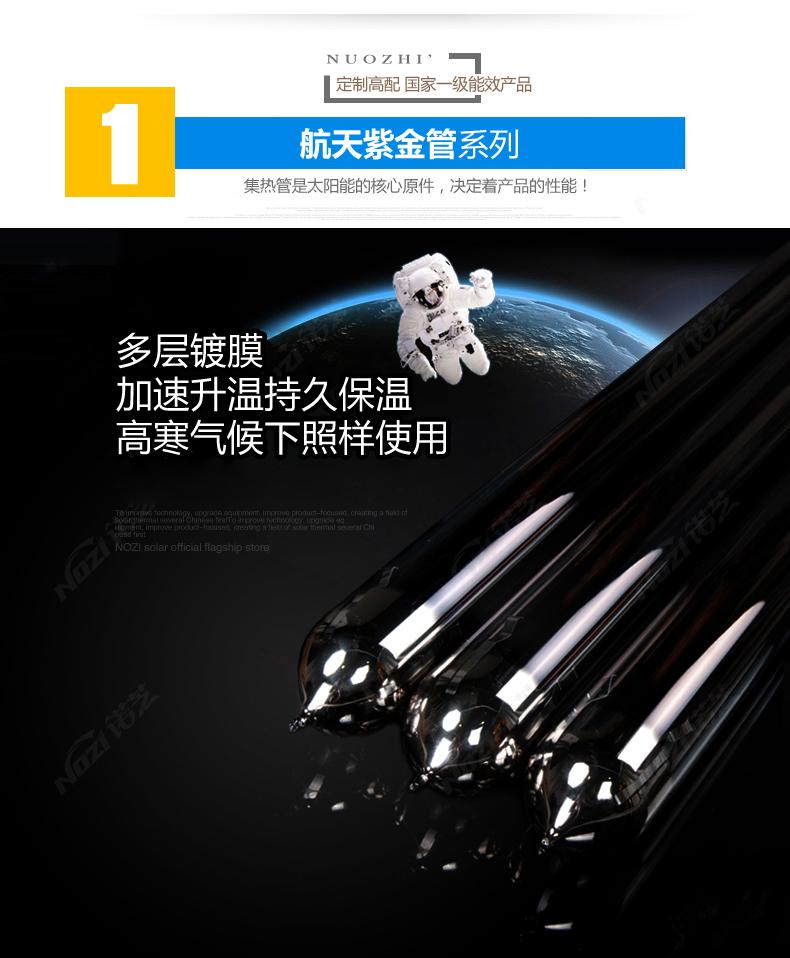 诺芝太阳能热水器真空管三高紫金管米玻璃管集热管详细照片