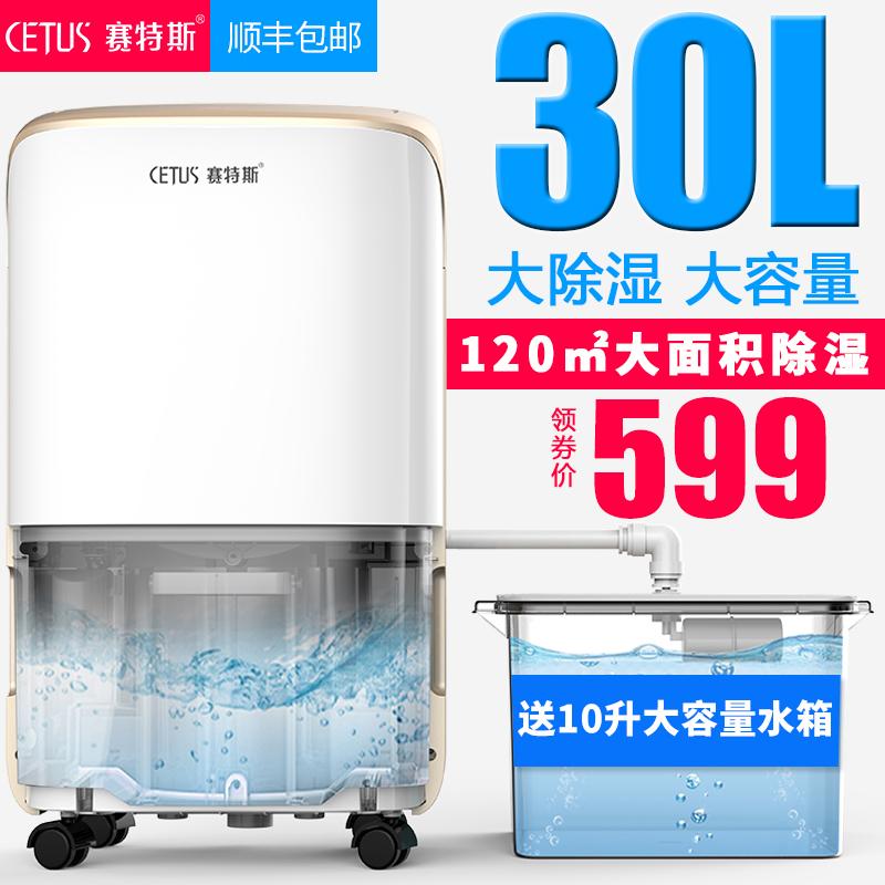 赛特斯除潮除湿机卧室空气小型家用吸湿器地下室抽湿大功率干燥机