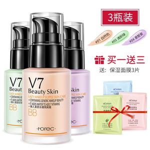 【超值3瓶】韩婵V7素颜隔离bb霜