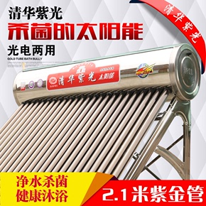Водонагреватели на солнечных батареях,  Ясно роскошный фиолетовый свет солнечной энергии горячая вода устройство 304 нержавеющей стали 2.1 фиолетовый fsc домой свет электричество двойной автоматический, цена 16410 руб