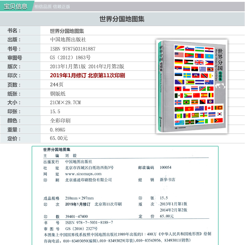 Spot 2 Gifts] World Atlas Atlas 2019 New Edition Chinese and