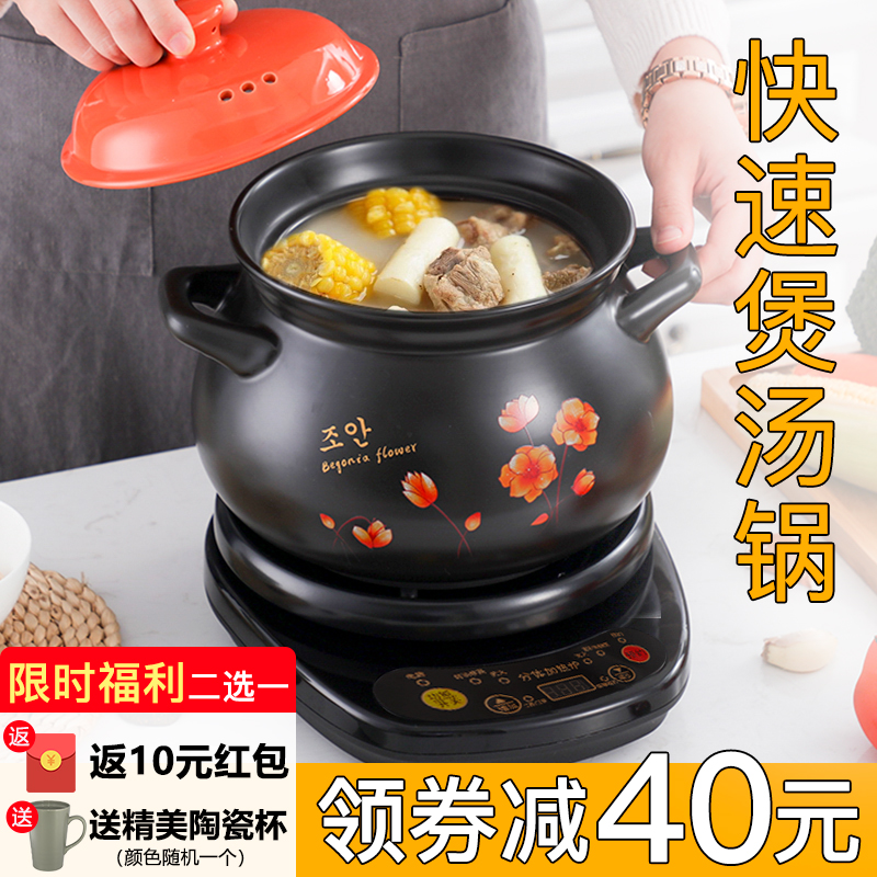 HF pot Fu FTS-80N automatic electric stew pot 2-3-4 people soup porridge porridge ceramic electric casserole home