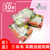 【植物工坊】精油手工皂洗脸祛痘3块装券后19.9元包邮