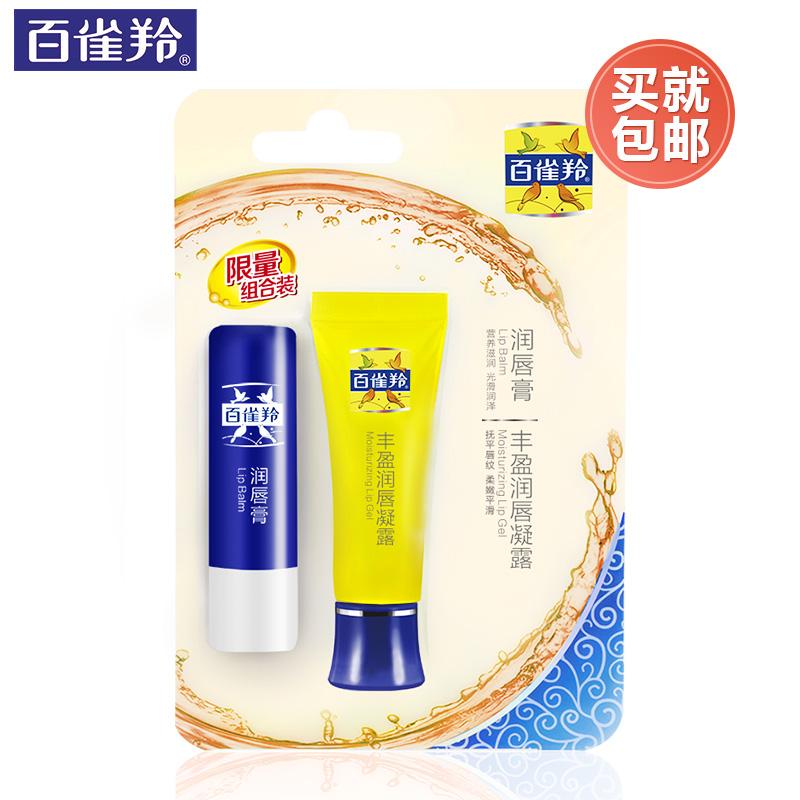 Baique linh dương lip balm giàu lip gel giữ ẩm môi chăm sóc bộ người đàn ông và phụ nữ chính thức bán hàng trực tiếp đích thực