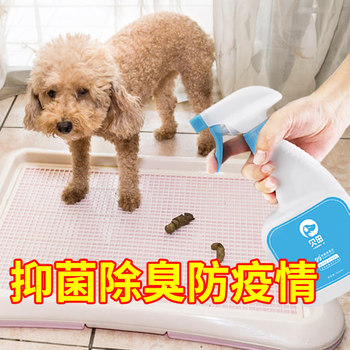 Tony Tian pet dog disinfectant deodorant sterilization room to smell of urine odor cat litter to special products for dogs and cats