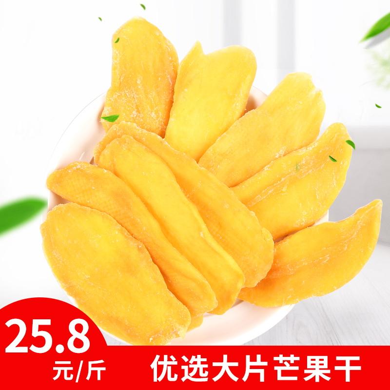 真蜜饯水果干休闲食品办公室果农芒果干芒果零食袋装装水果大包干