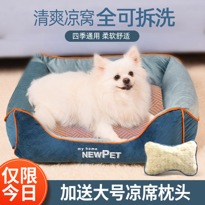 Dog nest four seasons universal detachable Teddy Bear small and medium-sumeric dog pet nest summer mat dog bed cat linger cat bed