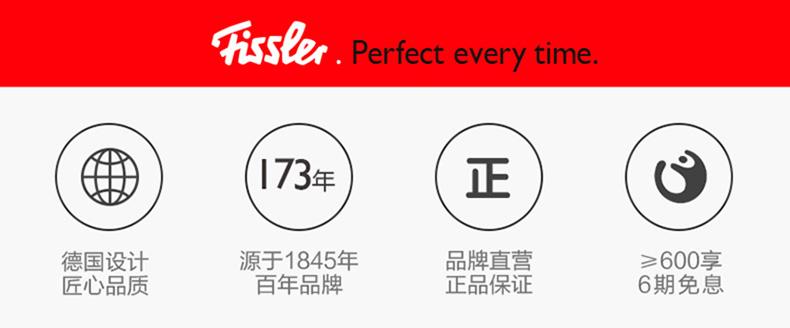 德国百年品牌 菲仕乐 Fissler 奶锅+煎锅套装 图1
