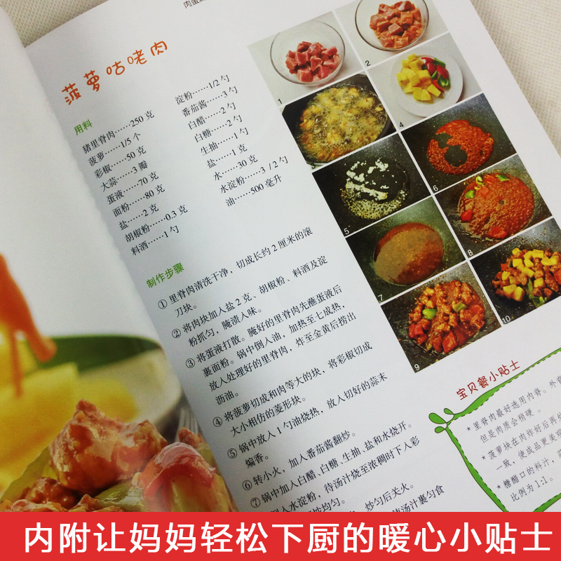 Genuine good and easy to do baby meal 3288 baby supplementary books genuine good and easy to do baby meal 3288 baby supplementary books child nutrition recipe supplement forumfinder Gallery