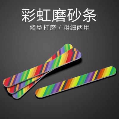 美甲工具指甲搓条打磨砂条双面粗细修型卸甲打磨挫条工具彩虹砂条
