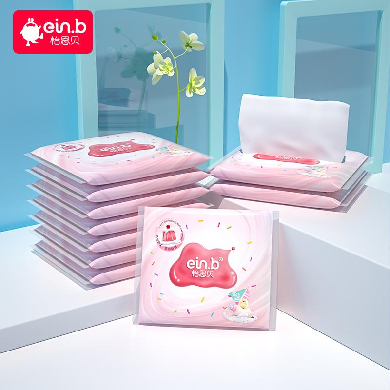 怡恩贝婴儿乳霜纸巾宝宝手口专用云柔巾30抽10包家用便携装抽纸
