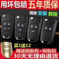 Buick новый regal Jun Yue Ying Lang GT Май Руи Бао Крузе со складыванием автомобиль ключ Корпус пульта дистанционного управления обновленная