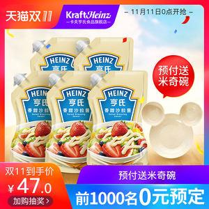 【预售抢先加购】亨氏香甜沙拉酱200g*5水果蔬菜美乃滋蛋黄酱