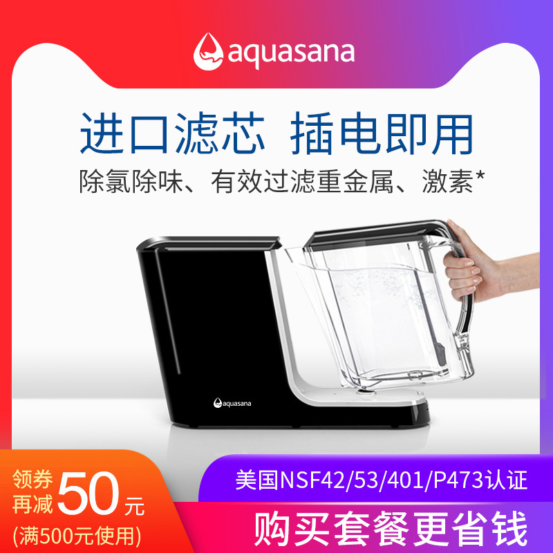 U.S. Aquasana high-end net kettle household direct drink waste water purifier desktop filter