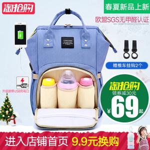 凌诗妈咪包多功能大容量妈咪包双肩外出背包时尚妈妈包母婴包旅行
