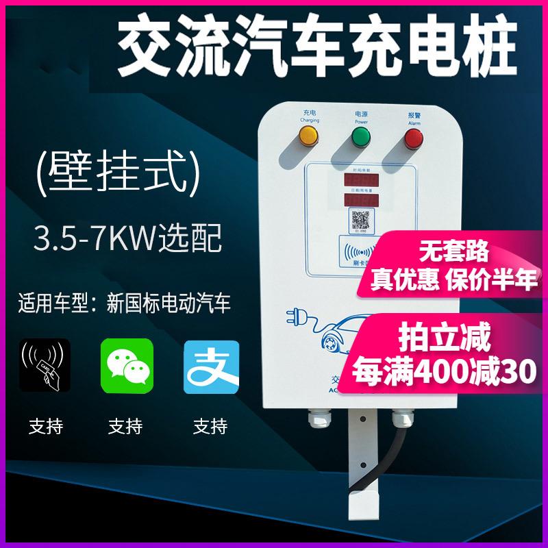 Новый Зарядное устройство для электромобилей, настенное зарядное устройство 7 кВт, уличная электрическая аккумуляторная станция, зарядная станция переменного тока
