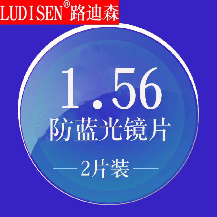 New 1.56 siêu mỏng aspherical chống ánh sáng màu xanh cận thị kính siêu mỏng chống bức xạ nhựa ống kính 2