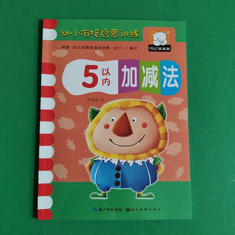 入学练习册趣味练习幼儿园教材早教书 4