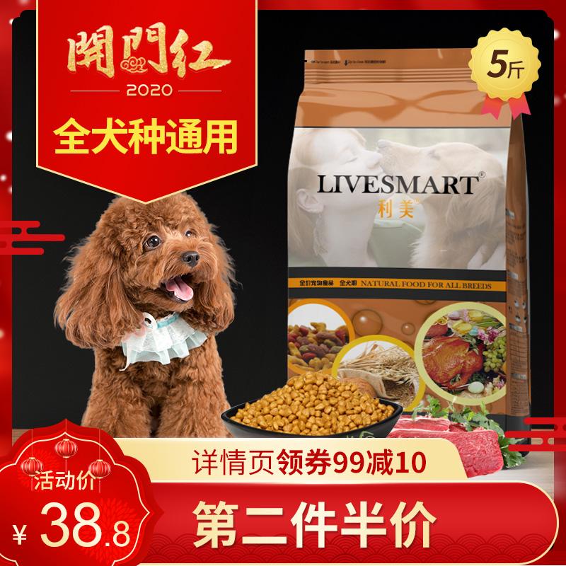 利美 小型犬通用犬粮 狗粮 鸡肉味 5斤 天猫优惠券折后¥23.8包邮(¥38.8-15)可第2件半价 京东¥48