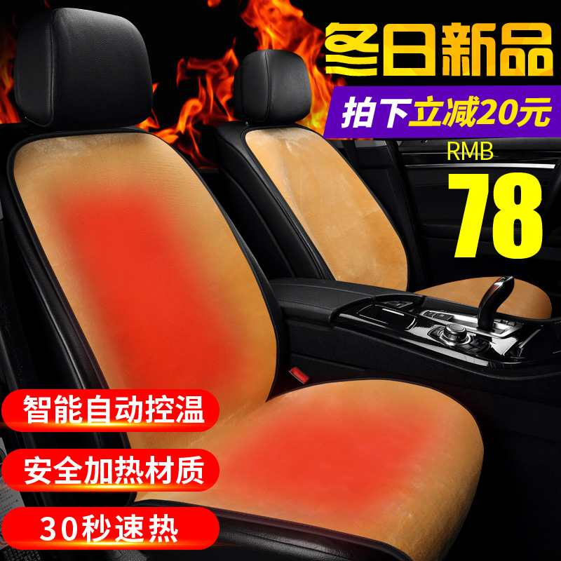 Подушка безопасности автомобиля зимний 12v24V зимний короткий плюшевые удерживающий тепло Универсальная подушка для автомобильных сидений