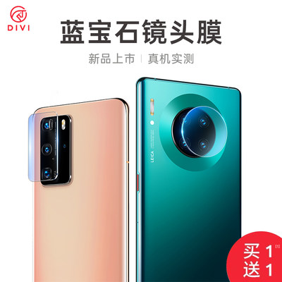 Huawei P40pro lens film mate30pro rear camera film mate30 tempered film P40 lens protection film mobile phone rear film camera sticker Blu-ray mete original p30 all-inclusive circle cartoon P