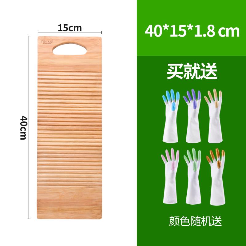 【送橡胶手套】加厚楠竹搓衣板(最后一款)