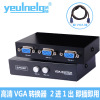 Domain VGA switcher 2 in 1 out video display converter host computer monitor two high-definition mutual conversion